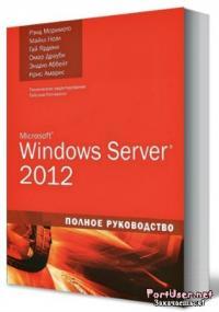 ... Microsoft Windows Server 2012. Полное руководство