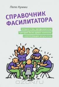 Книга Справочник фасилитатора