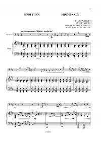 Великолепный тромбон. Альбом для ...