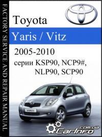 Toyota Yaris / Vitz 2005-2010 (модели KSP90, NCP9#, NLP90, SCP90 ...
