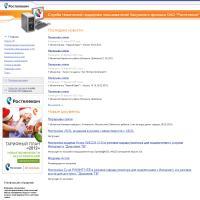 Сайт службы технической поддержки ...