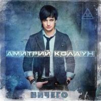 Ничего – Дмитрий Колдун – Listen and discover music at Last.fm