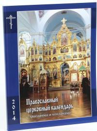 Православный церковный календарь с ...