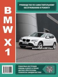 BMW X1 (БМВ Х1). Руководство по ремонту ...