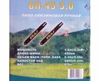 Бензопила Урал БП-45