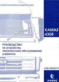 КамАЗ 4308 Руководство по