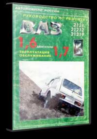ВАЗ-2121, ВАЗ-21212, ВАЗ-21219 Нива скачать ...