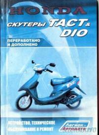 Устройство и ремонт Honda Dio