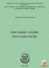 ... лекции по кардиологии, Макаревич А.Э
