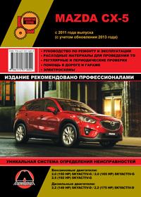 Руководство по ремонту Mazda