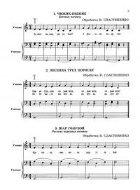 ноты для флейты 1 класс