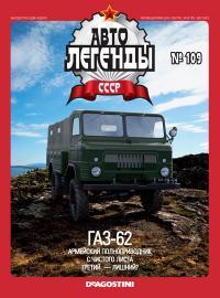 Армейский автомобиль ГАЗ-62 ...