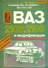 Руководство по ремонту ВАЗ -2103, -2106 и их ...
