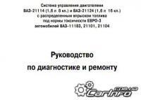 ... управления двигателем ВАЗ-21114 и ВАЗ-21124