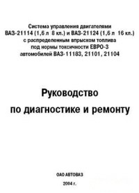 ВАЗ 2110,2111,2112: Книги по