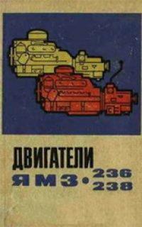 Название: Двигатели ЯМЗ-236,