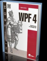 WPF 4. Подробное руководство - Натан Адам