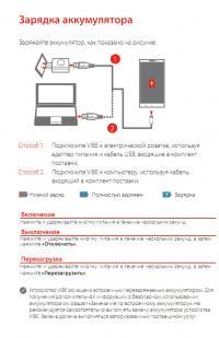 Скачать инструкцию для Lenovo
