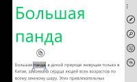 Microsoft Word Mobile в Nokia
