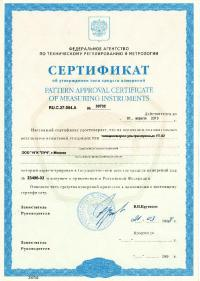 ... Госстандарта РФ на толщиномер УТ-82