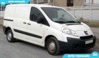 Peugeot Expert - руководство