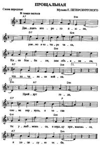 : легендарную песню «Синий платочек ...