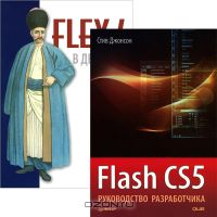 Flash CS5. Руководство