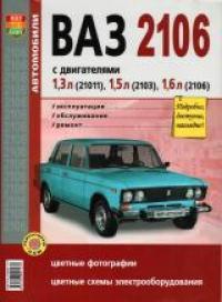 ПО РЕМОНТУ ВАЗ 21074I