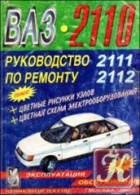 ... по ремонту ВАЗ-2110, ВАЗ-2111, ВАЗ-2112