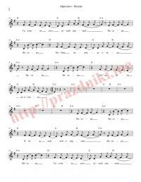 Скачать ноты Валера (3 страницы)