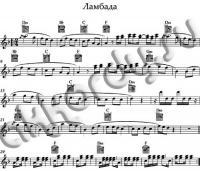«Ламбада» ноты, аккорды