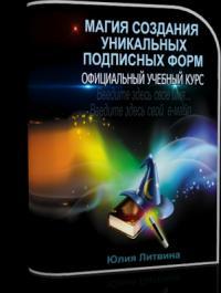 """""""Закулисные тайны мастера по<br /> изготовлению фотошоп- подписных форм теперь доступны и Вам!""""</p> <p>http://sekretsvobody.ru/partner/natalya/magik</p> <p>Что вошло в курс:</p> <p>-Где находить качественные изображения;<br /> -Как нарисовать форму подписки в программе """"Adobe Photoshop CS5"""";<br /> Как установить форму подписки на сайт+  редактирование всех параметров HTML кода;<br /> -Скрипт подписной формы для Smartresponder.ru;<br /> -Скрипт для смены кнопочки  (эффект """"перемигивания"""");<br /> Полное руководство с набором html кодов, которые использованы в подписной форме;<br /> -Программа для создания уникальных подписных форм.<br /> Навыки web дизайна;<br /> -Установка подписной формы на вирусную открытку;<br /> -Установка подписной формы на страницу захвата;"""