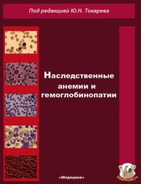 Анемия у беременных (этиология ...