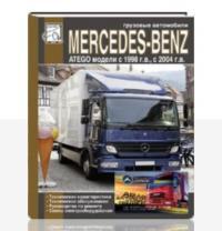 ... по ремонту автомобиля MERCEDES-BENZ ATEGO /1998