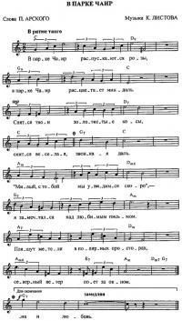 для голоса и фортепиано.
