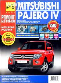 Mitsubishi Pajero IV, Руководство по ремонту и ...
