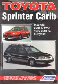 """Скачать """"Toyota Sprinter CARIB. Устройство ..."""