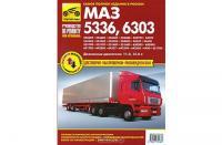 Автомобили МАЗ-5336, -6303.