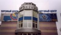 ТЦ «Громада» (г. Москва) и ТЦ «Променад ...