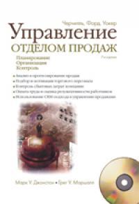 книга Управление отделом