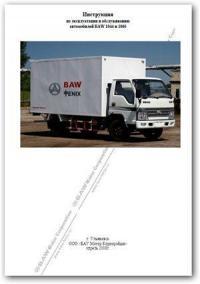 Ремонт грузовых автомобилей ...