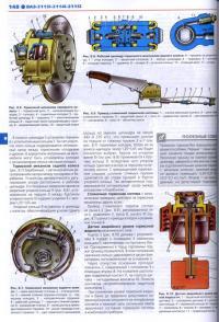 -2113i, -2114i, -2115i с 1997 и с 2007 Руководство по ...