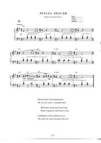 ламбада ноты для баяна