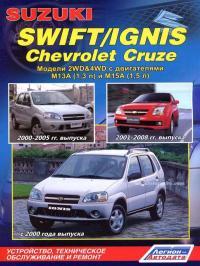 ... литература / Книги по ремонту Chevrolet Cruze