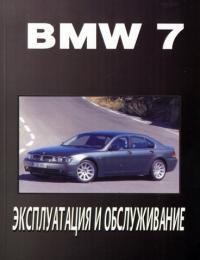 Инструкция по эксплуатации BMW 7 серия
