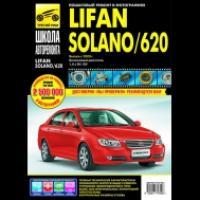 LIFAN X60 (Лифан Х60) с 2011