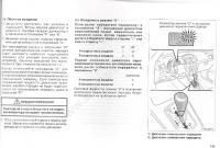 ... Avensis c 2003 г. Руководство пользователя