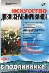 Книга посвящена вопросам и методам ...