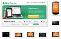 drugvokrug.ru - официальный сайт приложения ...