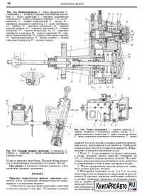 Руководство по ремонту КамАЗ-5320, 5410 ...